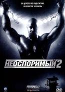 Смотреть фильм Неоспоримый 2 онлайн на KinoPod.ru бесплатно