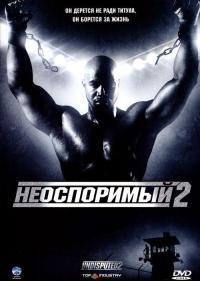 Смотреть Неоспоримый 2 онлайн на KinoPod.ru бесплатно