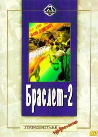Смотреть Браслет-2 онлайн на Кинопод бесплатно
