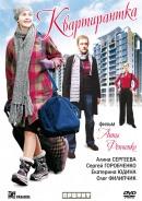 Смотреть фильм Квартирантка онлайн на KinoPod.ru бесплатно
