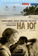 Смотреть фильм На юг онлайн на KinoPod.ru платно