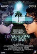 Смотреть фильм Парниковый эффект онлайн на Кинопод бесплатно
