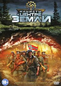 Смотреть Нацисты в центре Земли онлайн на Кинопод бесплатно