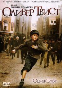Смотреть Оливер Твист онлайн на Кинопод бесплатно