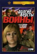 Смотреть фильм Долгие версты войны онлайн на KinoPod.ru бесплатно