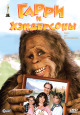 Смотреть фильм Гарри и Хендерсоны онлайн на Кинопод бесплатно