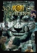 Смотреть фильм Золотое сечение онлайн на Кинопод бесплатно