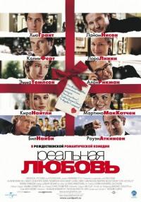 Смотреть Реальная любовь онлайн на Кинопод бесплатно
