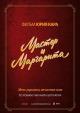 Смотреть фильм Мастер и Маргарита онлайн на Кинопод бесплатно