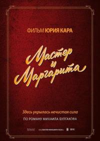 Смотреть Мастер и Маргарита онлайн на KinoPod.ru бесплатно