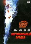 Смотреть фильм Вертикальный предел онлайн на KinoPod.ru платно