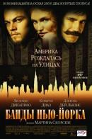 Смотреть фильм Банды Нью-Йорка онлайн на KinoPod.ru бесплатно