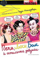 Смотреть фильм Пепи, Люси, Бом и остальные девушки онлайн на KinoPod.ru бесплатно