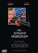 Смотреть фильм Под Большой медведицей онлайн на KinoPod.ru бесплатно