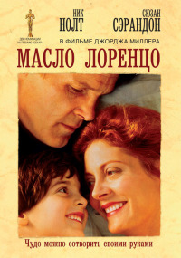 Смотреть Масло Лоренцо онлайн на Кинопод бесплатно