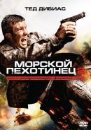 Смотреть фильм Морской пехотинец 2 онлайн на Кинопод бесплатно