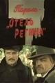 Смотреть фильм Пароль «Отель Регина» онлайн на Кинопод бесплатно