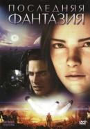 Смотреть фильм Последняя фантазия онлайн на KinoPod.ru платно
