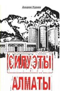 Смотреть Силуэты Алматы онлайн на Кинопод бесплатно
