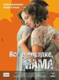 Смотреть Всё в порядке, мама онлайн на Кинопод бесплатно