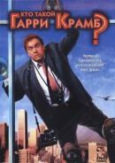 Смотреть фильм Кто такой Гарри Крамб? онлайн на KinoPod.ru платно