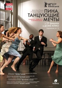 Смотреть Пина. Танцующие мечты онлайн на Кинопод бесплатно