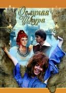 Смотреть фильм Ослиная шкура онлайн на KinoPod.ru бесплатно