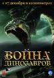 Смотреть фильм Война динозавров онлайн на Кинопод бесплатно