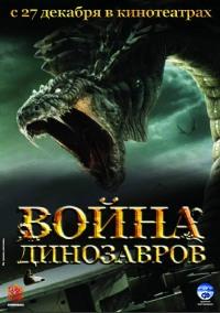 Смотреть Война динозавров онлайн на Кинопод бесплатно