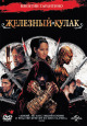 Смотреть фильм Железный кулак онлайн на Кинопод бесплатно