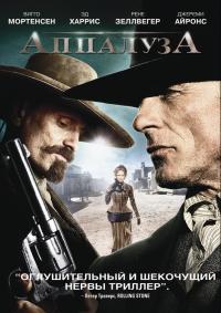 Смотреть Аппалуза онлайн на Кинопод бесплатно