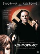 Смотреть фильм Конформист онлайн на KinoPod.ru платно