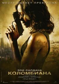 Смотреть Коломбиана онлайн на Кинопод бесплатно