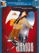 Смотреть фильм Замок онлайн на Кинопод бесплатно