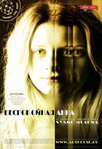 Смотреть Беспокойная Анна онлайн на Кинопод бесплатно