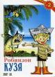 Смотреть фильм Робинзон Кузя онлайн на Кинопод бесплатно