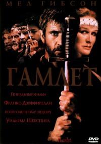 Смотреть Гамлет онлайн на Кинопод бесплатно