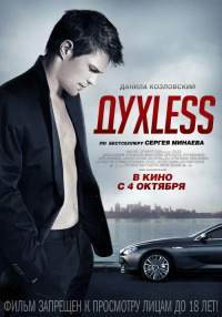 Смотреть ДухLess онлайн на Кинопод бесплатно