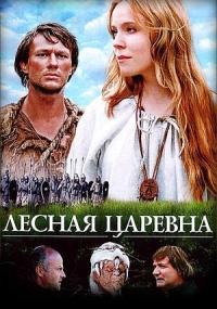 Смотреть Лесная царевна онлайн на Кинопод бесплатно