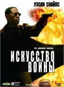 Смотреть фильм Искусство войны онлайн на Кинопод бесплатно