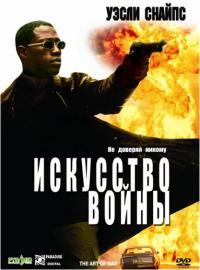 Смотреть Искусство войны онлайн на Кинопод бесплатно