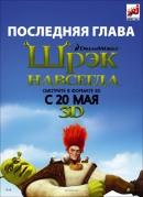 Смотреть фильм Шрэк навсегда онлайн на KinoPod.ru платно