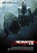 Смотреть фильм Челюсти 3D онлайн на KinoPod.ru платно