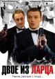 Смотреть фильм Двое из ларца онлайн на Кинопод бесплатно
