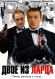 Смотреть фильм Двое из ларца онлайн на KinoPod.ru бесплатно