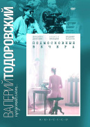 Смотреть фильм Подмосковные вечера онлайн на KinoPod.ru бесплатно
