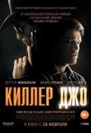 Смотреть фильм Киллер Джо онлайн на KinoPod.ru бесплатно