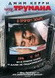 Смотреть фильм Шоу Трумана онлайн на Кинопод бесплатно