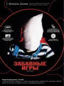 Смотреть фильм Забавные игры онлайн на KinoPod.ru платно