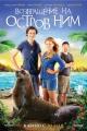 Смотреть фильм Возвращение на остров Ним онлайн на Кинопод бесплатно
